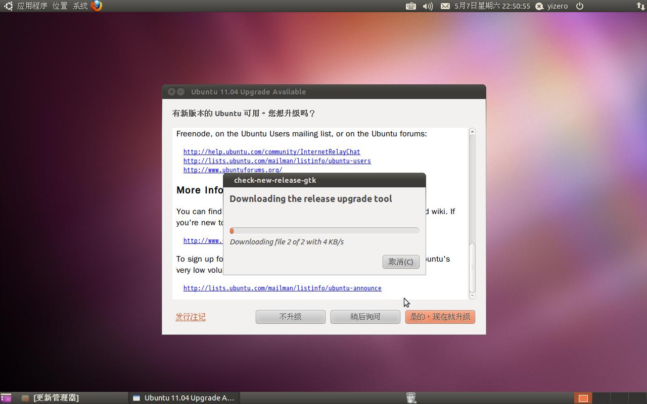 Ubuntu更新到11.04